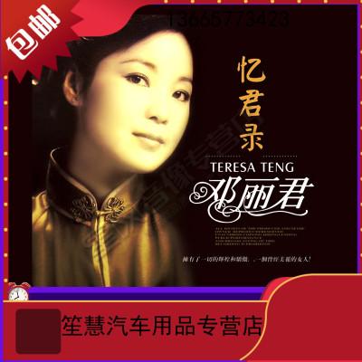 蘇寧鄧麗君cd正版專輯經典老歌 車載CD音樂碟片無損黑膠唱片汽車光盤