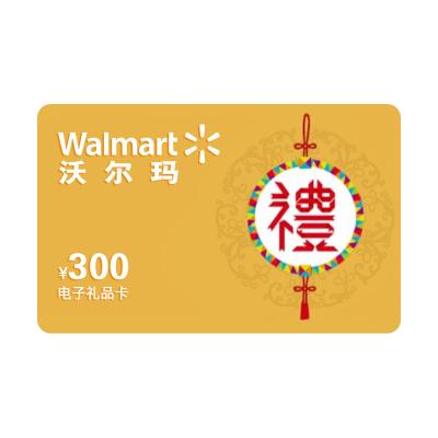 【电子卡】沃尔玛GIFT卡300元面值 全国通用 超市购物卡 礼品卡(非本店云信客服消息请勿相信)