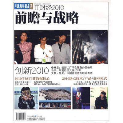 電腦報年刊-財經2010:前瞻與戰略