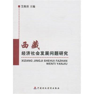 全新正版 西藏经济社会发展问题研究
