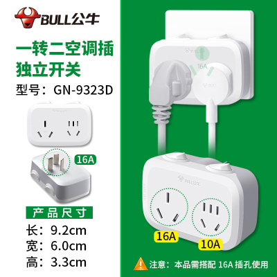 bull公牛大功率16A空調插座一轉二插座轉換插頭一轉多插座電源轉換器16A+10A分控2插位插座