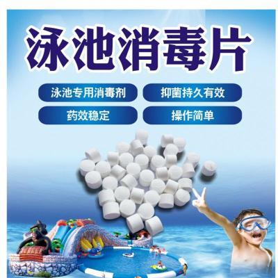 因樂思(YINLESI)泳池消毒片二氧化氯片滅藻魚塘消毒污水處理用氯片強氯片2克定制