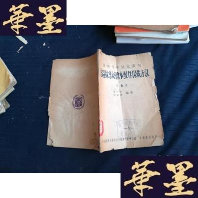 正版舊書昆蟲采集及標本制作保藏方法