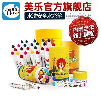Joan Miro 美樂 水彩筆兒童畫筆無毒可水洗水彩筆套裝3-6歲幼兒園彩筆24色水彩筆寶寶畫筆