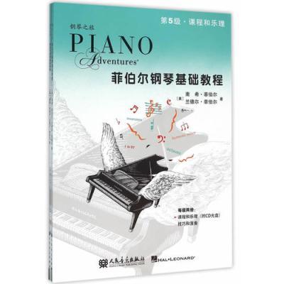 菲伯爾鋼琴基礎教程 第5級 課程和樂理,技巧和演奏