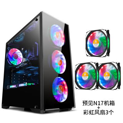 金河田预见N17台式机游戏机箱水冷背线大侧透ATX大板电脑机箱配3个彩虹风扇
