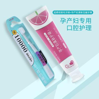 月子牙刷產后軟毛超軟孕產婦女專用懷孕期用品孕婦牙刷牙膏套裝
