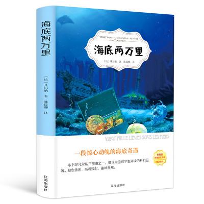 海底两万里正版完整版凡尔纳原著初中生版必读课外书七年级下册青少年原版世界经典名著小学生版四五六年级书籍