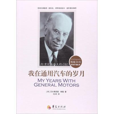 正版 我在通用汽车的岁月 (美)艾尔弗雷德·P.斯隆(Alfred P.Sloan) 著;刘昕 译 华夏出版社 9787