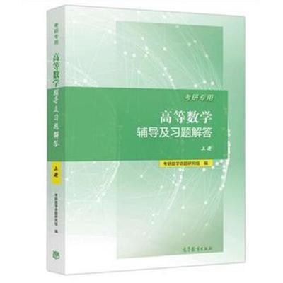 全新正版 考研专用高等数学辅导及习题解答(上册)