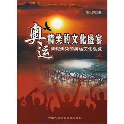 奥运:精美的文化盛宴 周兰芝 9787811099676 公安大学出版社