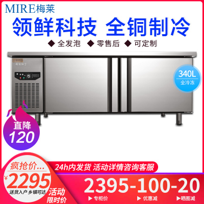 梅萊(MIRE) 豪華款 冷凍1.5米操作臺不銹鋼80CM寬 商用廚房操作臺冰柜 機械控溫不銹鋼直冷臥式冷柜冰箱保鮮工作