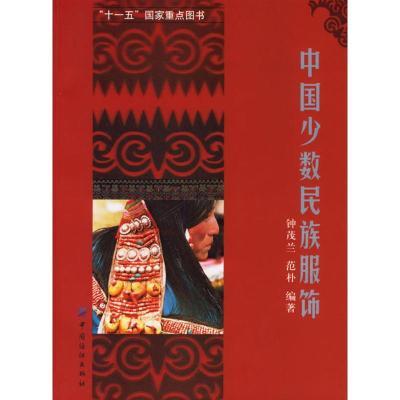 中國少數民族服飾 鐘茂蘭//范樸 著 專業科技 文軒網