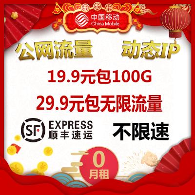 中国移动流量卡4g全国纯流量卡上网卡大王卡手机卡0月租无限流量卡不限速手机号码电话卡wifi上网卡手机卡