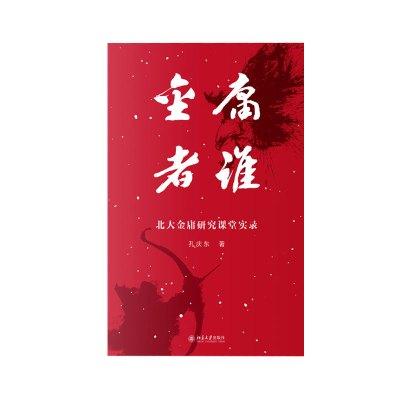 金庸者誰:北大金融研究課堂實錄北京大學出版社孔慶東新華書店正版圖書_966