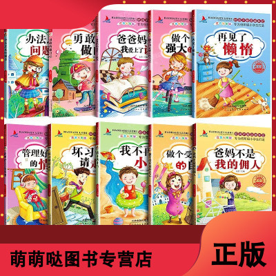 全套10冊好孩子勵志成長記爸媽不是我的傭人注音版一二三年級閱讀課外書必讀小學生故事書辦法總比問題多兒童讀物萬事合圖書