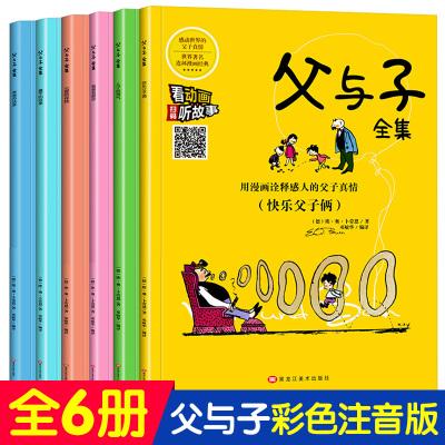 全套6册父与子全集注音版正版漫画书小学生二年级彩色双语版图画一年级儿童彩图拼音课外阅读书籍6-9-10-12岁学校老师推