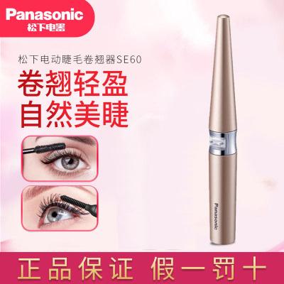 松下(Panasonic)睫毛卷翹器 EH-SE60 電動燙睫毛器卷翹眼睫毛卷翹器便攜睫毛器 EH-SE60PN香檳色
