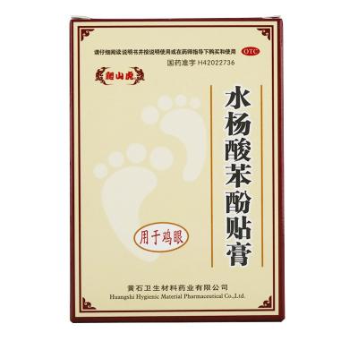 爬山虎 水楊酸苯酚貼膏 8片 用于雞眼 雞眼貼