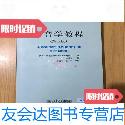 【二手9成新】語音學教程第五版有光盤譯者張維佳簽贈本 9781514848816