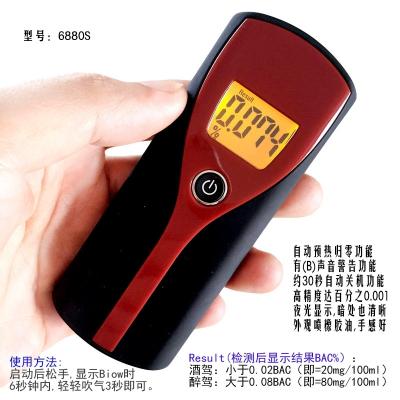AT6000酒精測試儀吹氣式高精度酒駕車警示便攜家用檢測器送USB線 酒紅色