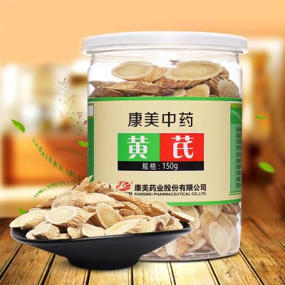 康美黄芪150g 内蒙古黄芪片 可用于煎汤 煲汤 泡茶