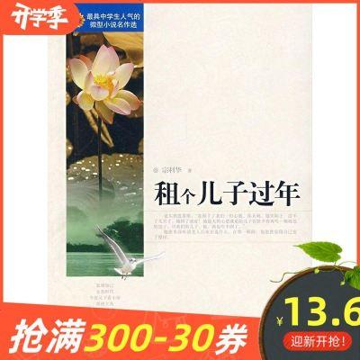 0825正版 *具中学生人气的微型小说名作?。鹤飧龆庸甓阶诶楹?787506031028