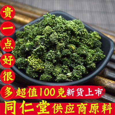 文山田七三七花茶云南特級四年花100g500g