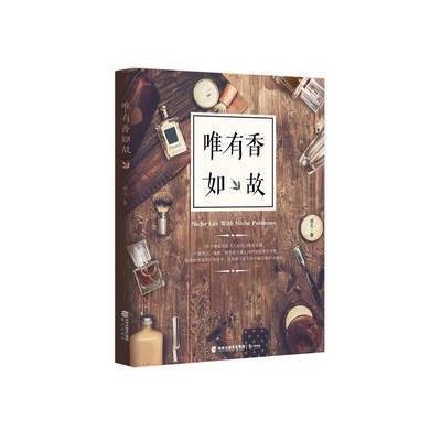 正版書籍 唯有香如故 9787545910964 鷺江出版社