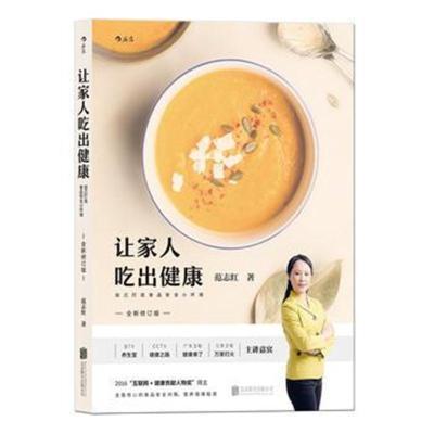全新正版 讓家人吃出健康(全新修訂版):自己打造食品安全小環境