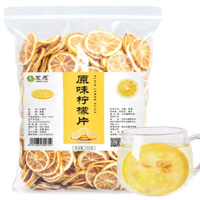 【第2件半價】檸檬片 檸檬茶純檸檬干片桔茶檸檬紅茶泡茶喝的水果茶果片茶茗愿茶250克(約180片)/袋