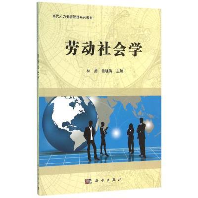 正版 劳动社会学/林勇 林勇,曾晓涛 科学出版社 9787030436689 书籍