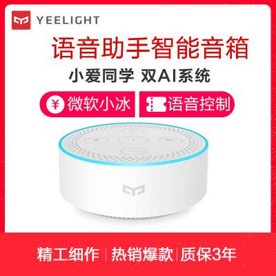 Yeelight 語音助手 智能音箱 小愛同學 微軟小冰 雙AI系統 語音控制智能家居日用 智能照明