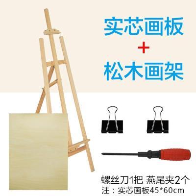 送2個長尾夾145CM黃松木素描畫板畫架套裝木制素描畫架4K實芯畫板