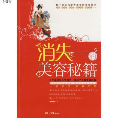 消失的美容秘笈9787802203143祁雅麗 著中國畫報出版社