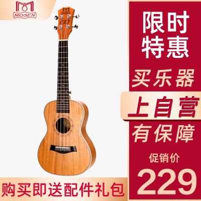 MOSEN莫森MUC800ukulele尤克里里烏克麗麗23英寸全桃花芯小吉他彈唱