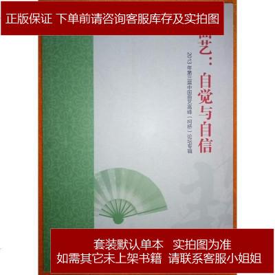 【二手旧书9成新】曲艺:自觉与自信:2013年第三届中国曲艺高峰(柯桥)论坛专辑9787505986862