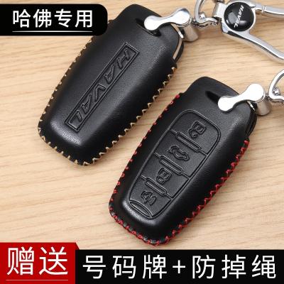 哈佛H6H7F7F5M6H2SH4H9H2扣运动版红标蓝标哈弗车钥匙包套 C款智能4键黑色红线