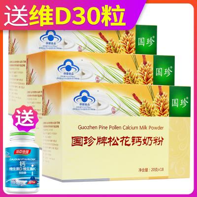 国珍松花钙奶粉 20g/袋*18袋*3盒套餐 (带码)增强免疫力