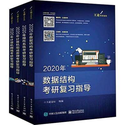 王道考研系列 2020(4册)  王道论坛 编 专业科技 文轩网