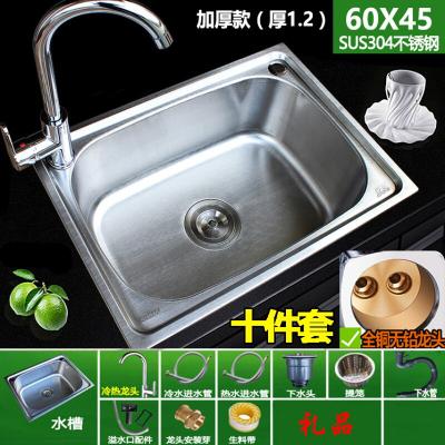 定做 水槽單槽 加厚一體成型 304不銹鋼水槽大單槽洗菜盆 60X45十一件套