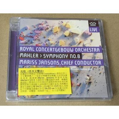RCO13003 马勒 第8交响曲 扬松斯 SACD+DVD 预定正版