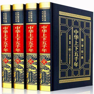正版 精裝皮面燙金 全4冊 中華上下五千年中國歷史故事
