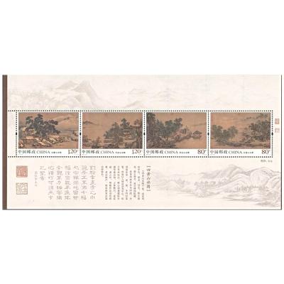 2018-20《四景山水圖》特種郵票 小全張