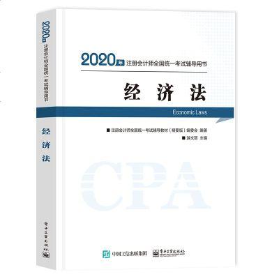 2020新版 注冊會計師考試教材輔導用書 經濟法精編教材 可搭配稅法審計會計財務成本公司戰略注會cpa精要版教材