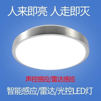led感應吸頂燈雷達人體感應聲光控過道樓梯樓道聲控工程車庫走廊  21cm《紅外人體感應》帶光控10瓦