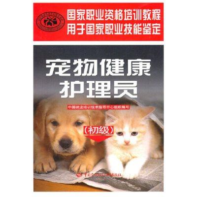 寵物健康護理員(初級)