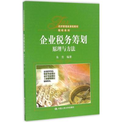 企業稅務籌劃 朱青 編著 經管、勵志 文軒網