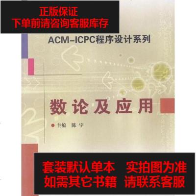 【二手8成新】ACM-ICPC程序設計系列 數論及應用 9787560332901