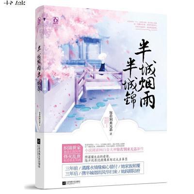 半城煙雨半城錦9787539983585容若別來無恙江蘇文藝出版社